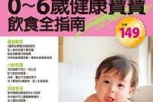 好書推薦!親子天下【0~6歲健康寶寶飲食全指南】(小雨麻參與撰稿)