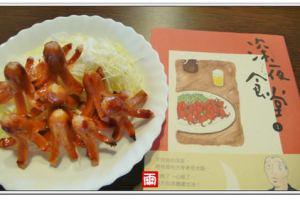 《深夜食堂第1夜》紅香腸(章魚熱狗)