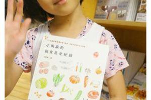 在望道號遇見書寶寶《小雨麻的副食品全記錄》