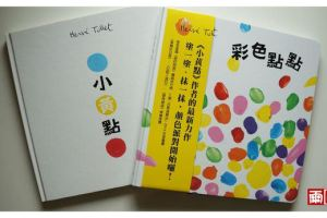 ★遊戲繪本:小黃點&彩色點點,玩書玩色好好玩!