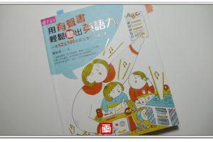 《小雨麻讀書心得》用有聲書輕鬆聽出英語力