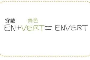 【邀約】推薦有機棉童裝新選擇~守護一家人穿著健康的《ENVERT 綠衣櫃》