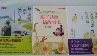 [讀書心得]親子共熬一鍋故事湯、面對父母老去的勇氣、每一次挫折,都是成功的練習