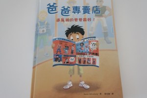 ★繪本推薦:爸爸專賣店∣ Good Children's Book: de Papawinkel