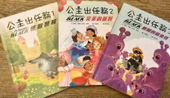 童書推薦:顛覆性別刻板印象的公主出任務Good Children's Books: The Princess in Black