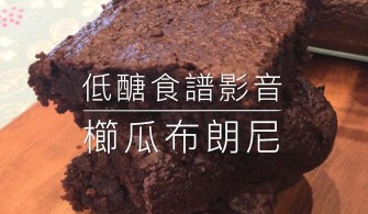 低醣食譜影片-櫛瓜布朗尼