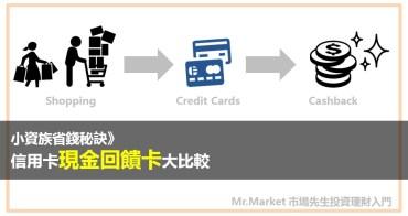 信用卡省錢》現金回饋大比較-辦哪張卡最優惠?(2017最新)