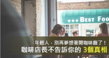 年輕人,別再夢想著開咖啡廳了!咖啡店長不告訴你的 3個真相