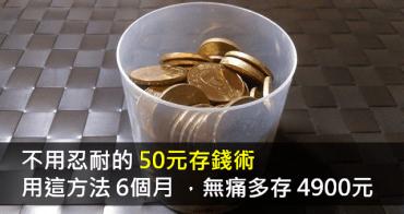 不用忍耐的「50元存錢術」,6個月 無痛多存 4900元!