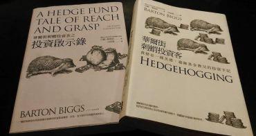 《華爾街的刺蝟投資客之投資啟示錄》讀書心得 - 為什麼「避險基金」經理人,沒有持續穩定報酬的能力?