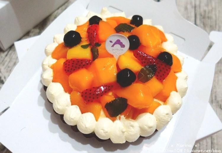 【宅配甜點】Le FRUTA 朗芙法式水果塔 盛夏季節的繽紛午茶