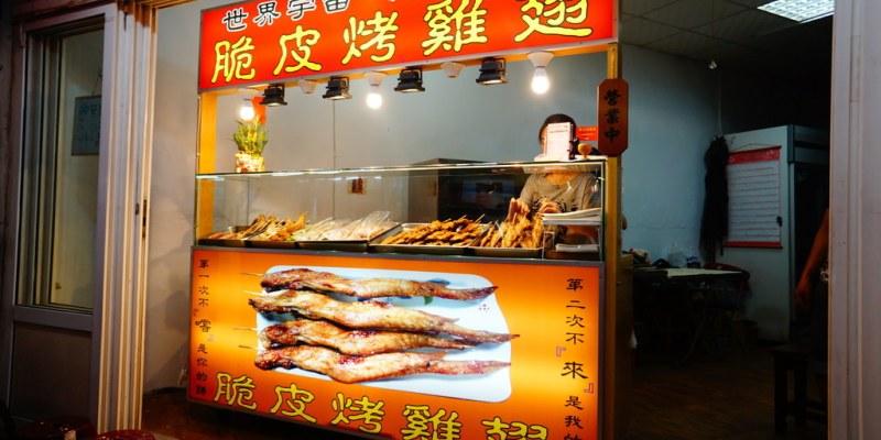 【食記*澎湖】馬公市區巷內美食!世界宇宙、超級無敵 脆皮烤雞翅~