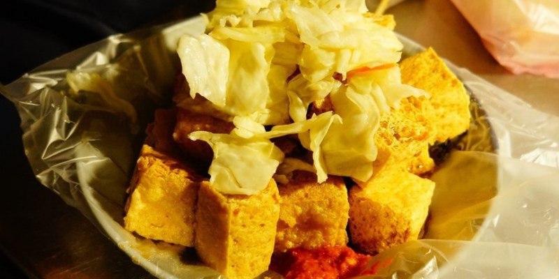 【食記*台北】湳雅夜市車庫美食 無法忘懷的好味道 臭豆腐x梅子泡菜x經典辣醬