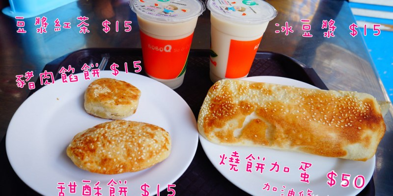 【食記*高雄】 苓雅  老莊豆漿店 看的見的純手工美味 排隊早餐
