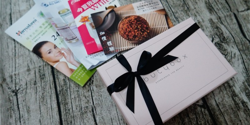 【美妝保養】 ButyBox 美妝體驗 ,精選的保養開箱文~