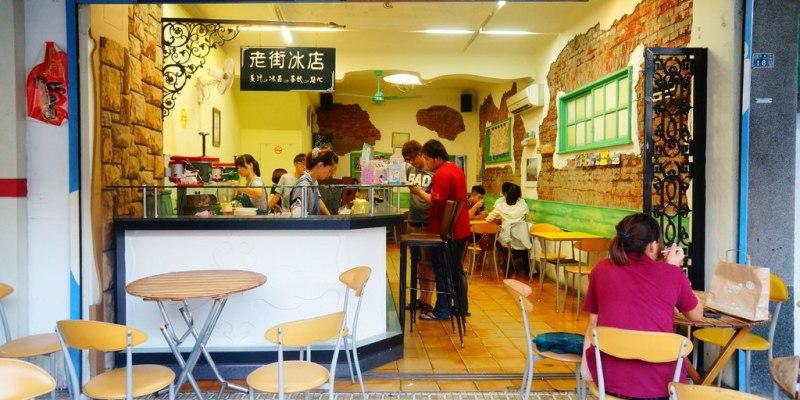 【食記*雲林】料好實在的傳統冰品,斗六老街冰店