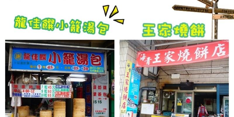 【食記*高雄】左營人推薦必吃!! 龍佳饌湯包 x 王家燒餅 ~