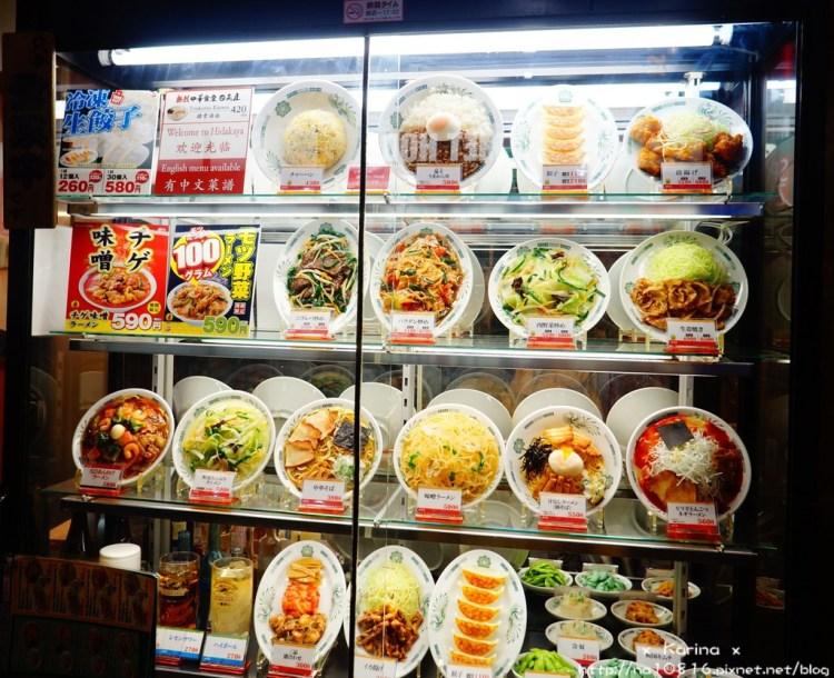 【2016東京自由行 】熱烈中華食堂 日高屋(淺草ROX前店) ♦ 多種套餐組合超划算