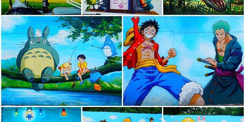 【遊記*高雄】後安社區彩繪村♥伯朗大道/小小兵/海賊王/龍貓.....一次看完!!~