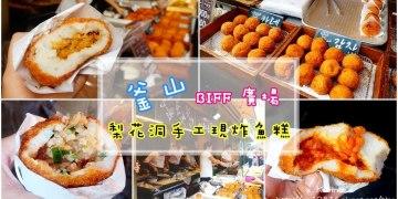 【韓國釜山】札嘎其站•BIFF廣場 梨花洞手作酥炸魚糕 이화동수제어묵고로케 超美味♥