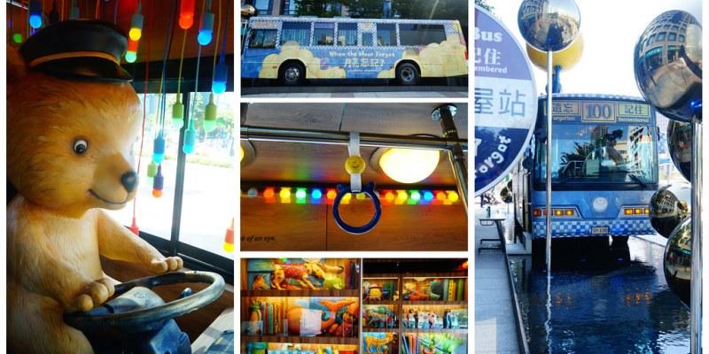 【景點*台北】信義月亮公車 ≡ 街口遇見幾米童話 月亮不見了 尋找遺失的記憶