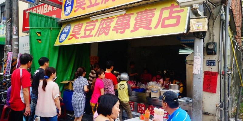 【食記*屏東】萬丹人氣美食  阿國臭豆腐x 萬丹市場(陳)紅豆餅