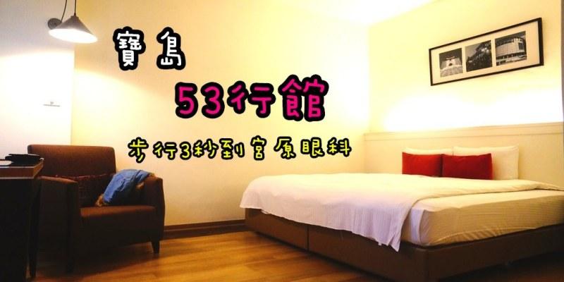 【住宿*台中】寶島53行館 走到宮原眼科只要3秒 近火車站平價住宿