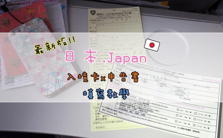 【2018東京/大阪日本入境卡】輕鬆填寫~ 日本入境卡、海關申告書填寫圖文教學