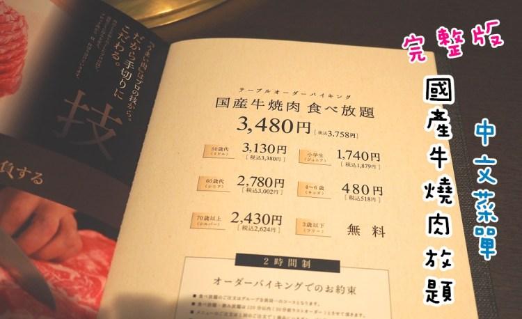 日本大阪 | 難波心齋橋 國產牛あぶりや燒肉放題完整中文菜單