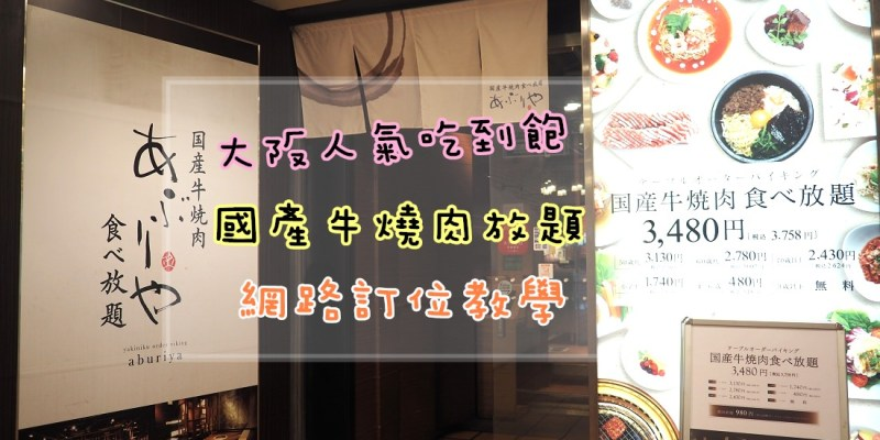 【國產牛網路訂位教學】日本大阪人氣燒肉!! 國產牛食べ放題 あぶりや