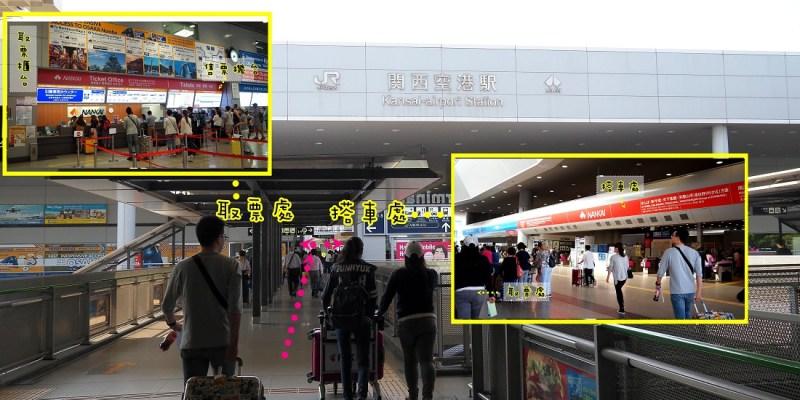 【購票教學】南海電鐵臨空城Outlet過境套票 關西空港-難波交通
