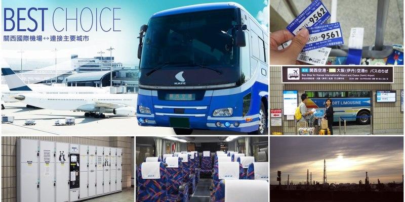 大阪。交通 | 利木津巴士 往返關西機場與大阪市區方便選擇 (心齋橋/梅田/天王寺)