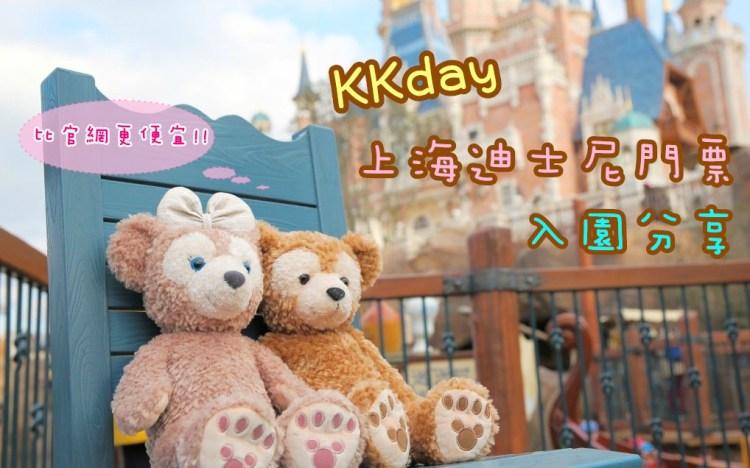 上海迪士尼 | 比官網更便宜!! KKday買的迪士尼優惠電子門票如何入園?