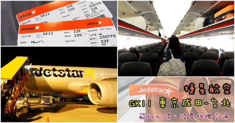 捷星.GK11|東京成田機場直飛台北 早去晚回推薦航班 @第二航廈/第三航廈接駁巴士