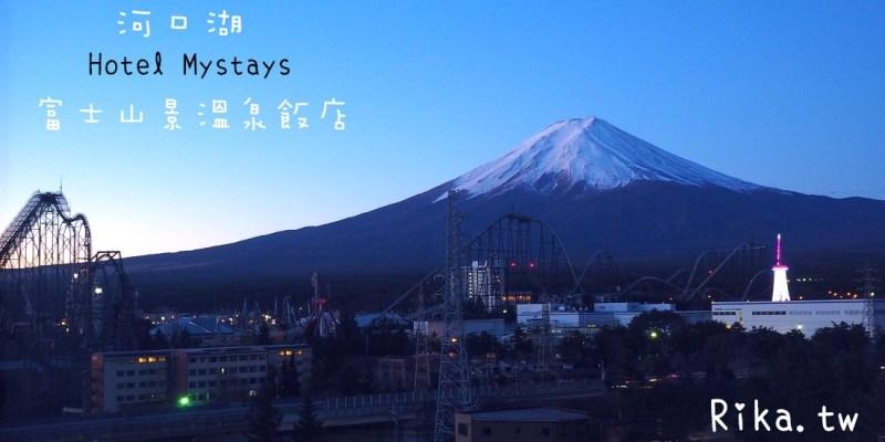 河口湖.住宿|Hotel Mystays Fuji 富士山展望溫泉飯店 @超平價房內可看富士山