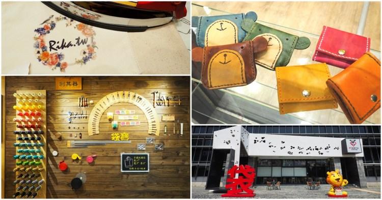 高雄.景點|袋寶觀光工廠 專業導覽&DIY一起認識台灣的袋包產業~