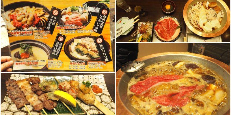 新潟.美食 湯沢釜蔵 美味的牛肉牡蠣壽喜燒x雪國舞菇天婦羅~#越後湯澤車站