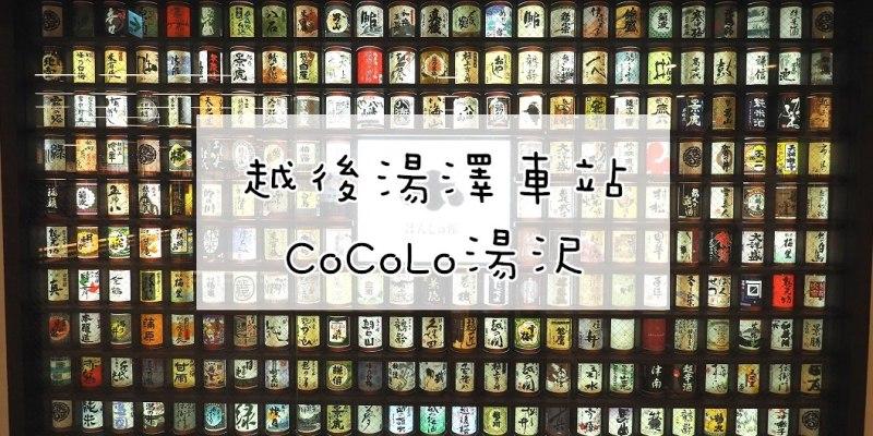 新潟景點|超好逛的越後湯澤車站 CoCoLo湯沢 清酒試飲 酒溫泉 特產伴手禮