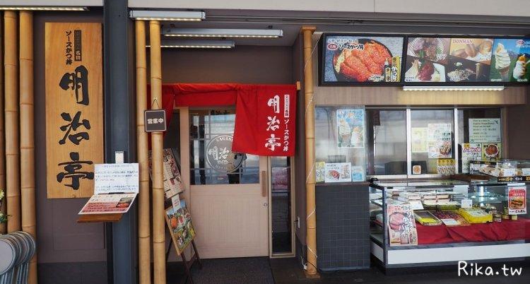 長野輕井澤王子Outlet.美食 明治亭美味炸豬排丼飯/咖哩飯 @軽井沢店