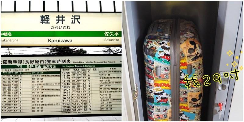 輕井澤.行李寄放|車站北口大型置物櫃,可放29吋行李箱!!