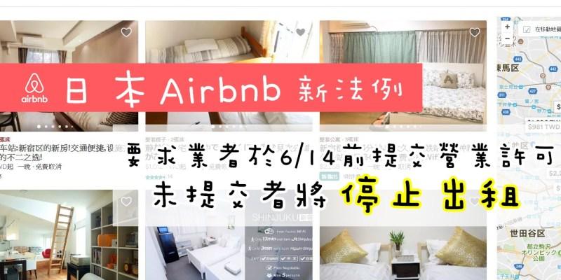 有訂Airbnb注意!! 日本 6/14後將停止未取得合法登記房源出租  @住宅宿泊事業法