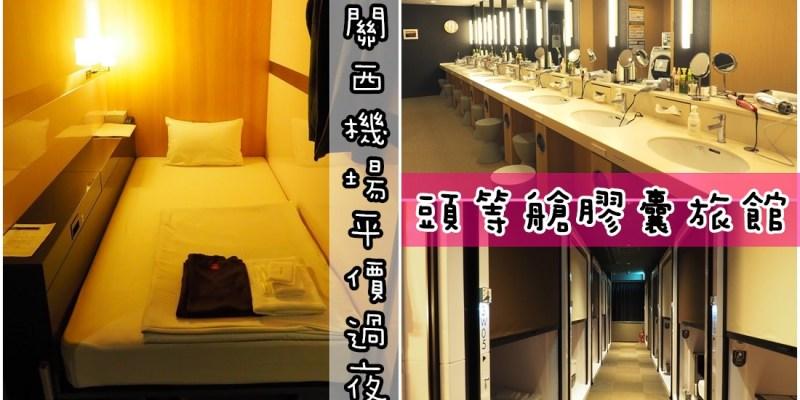 關西機場過夜 | first cabin 頭等艙膠囊旅館 便宜舒適單人住宿 關西空港