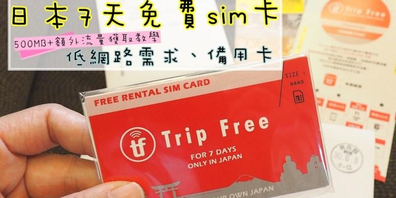 日本免費sim卡 | Trip free sim card 7天500MB+額外流量獲取方式 實測分享