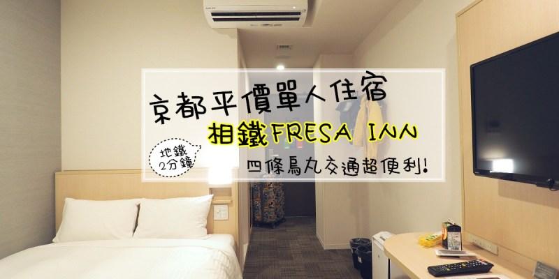 京都住宿 | 京都四條烏丸相鐵Fresa Inn 單人房型 地鐵2分鐘、錦市場6分鐘