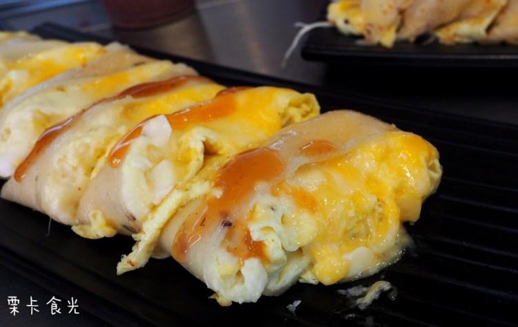台南蛋餅 | 吐司吐司早餐專賣 超濃起司薯泥蛋餅 超飽!!