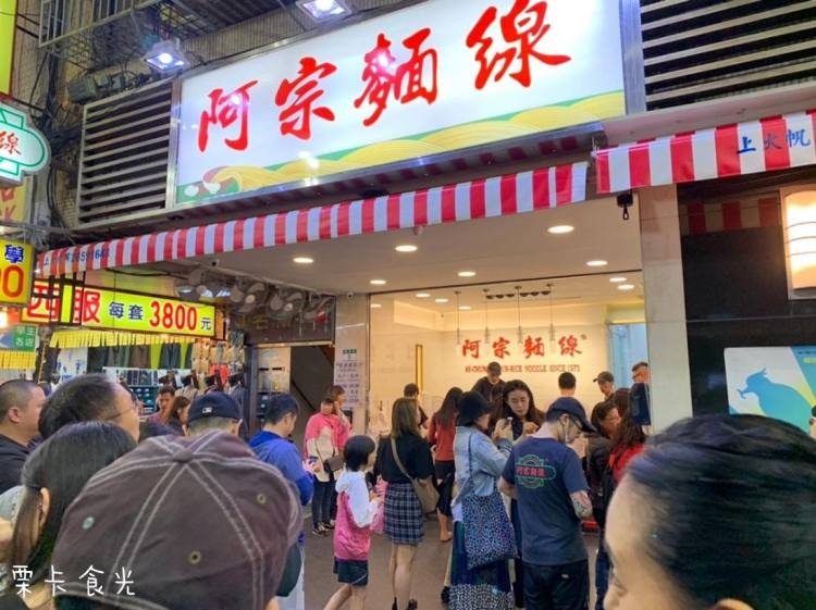 台北西門町美食 | 阿宗麵線 大清爽柴魚湯頭 日韓遊客超愛的阿宗 ♥♥