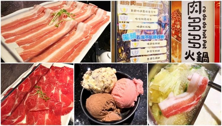 高雄火鍋 | 肉多多火鍋  飲料/冰淇淋無限供應 打卡送肉不手軟~
