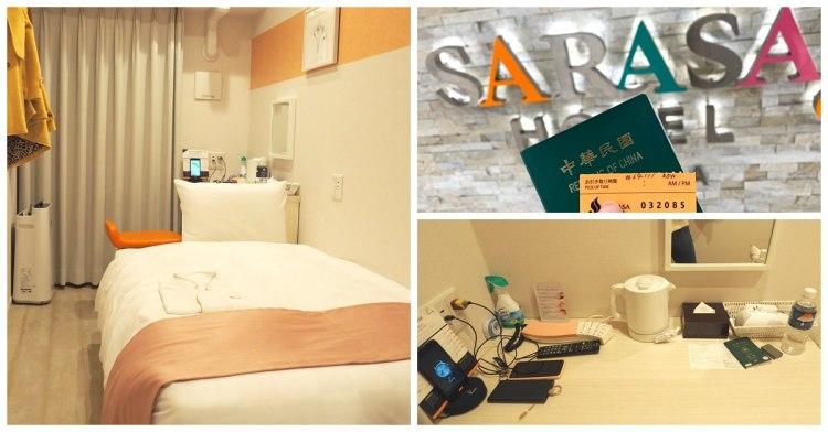 大阪難波住宿  Sarasa薩拉薩飯店 粉嫩舒適的平價單人房 (近南海難波