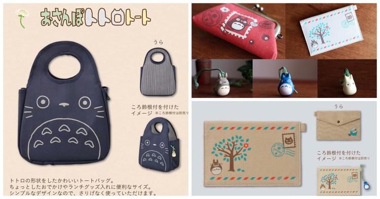 日本郵局   2019龍貓限定又來了!! 2/8開賣超萌龍貓手提袋、手帳袋、吊飾….