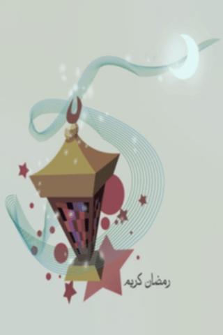 Lanterns Wallpaper Hd خلفيات ايفون رمضان كريم 2013 مجتمع رجيم